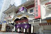 いま歌舞伎がおもしろい! 手軽に楽しもう♪ 歌舞伎入門講座