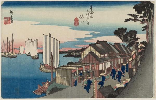 広重東海道五十三次の品川宿の浮世絵