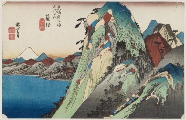 広重東海道五十三次の箱根宿の浮世絵