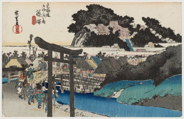 広重東海道五十三次の藤沢宿の浮世絵