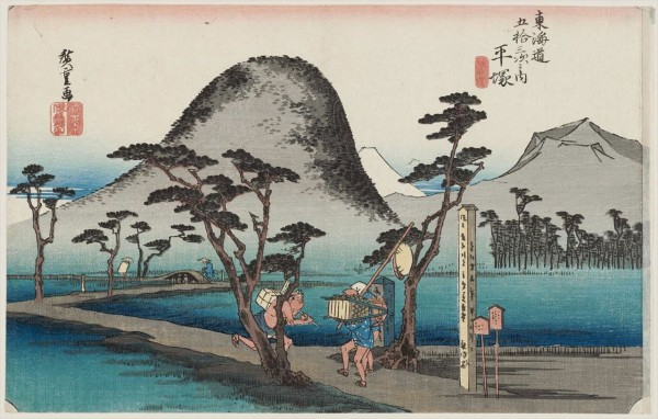 広重東海道五十三次の平塚宿の浮世絵