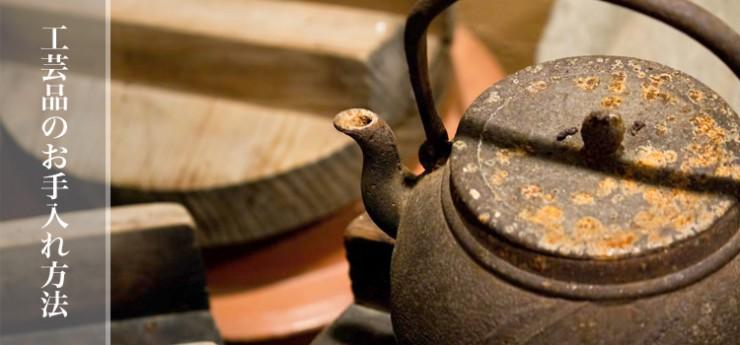 伝統工芸品のお手入れ方法