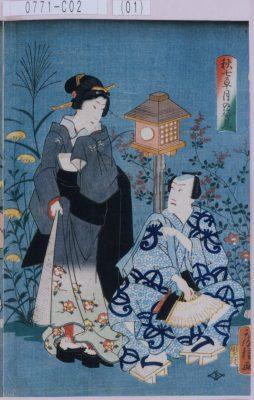 歌川房種:「秋七草月の姿見」