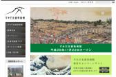 北斎美術館が墨田区にオープン!注目は幻の絵巻「隅田川両岸景色図巻」
