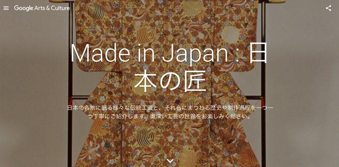Googleの日本の匠