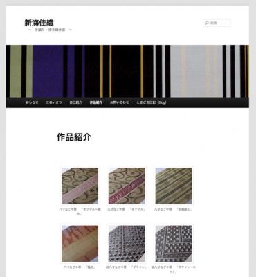博多織職人、新海さんのホームページ