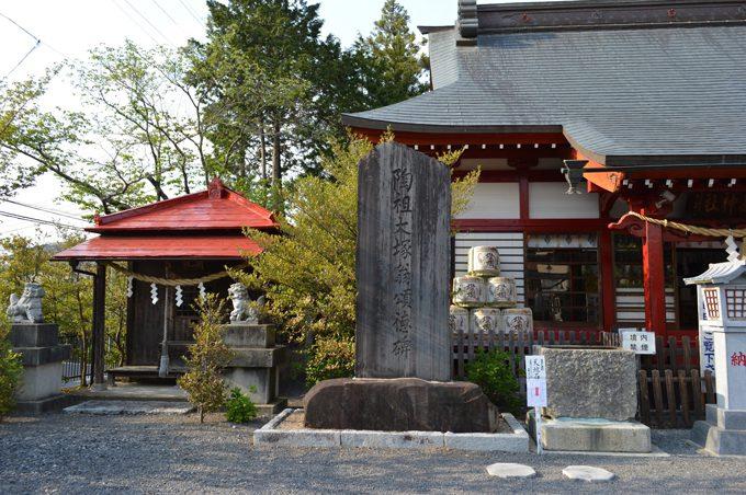 益子の陶祖である大塚啓三郎の碑の画像