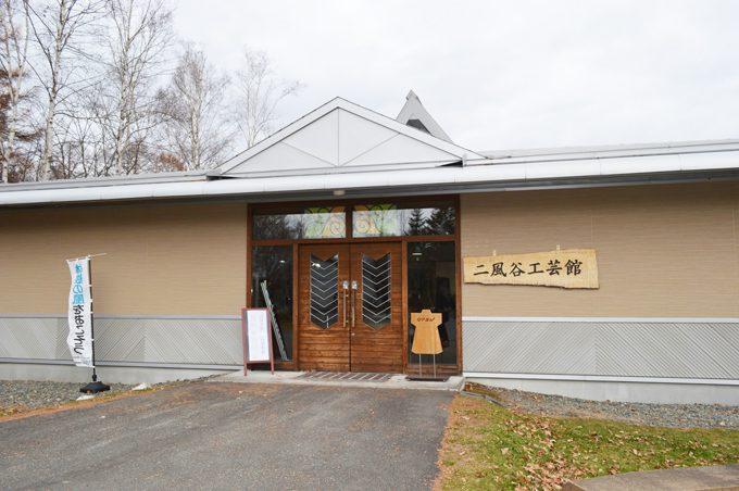 二風谷工芸館の画像