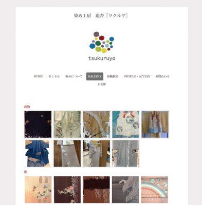 東京手描友禅/桑原牧子さんのホームページ