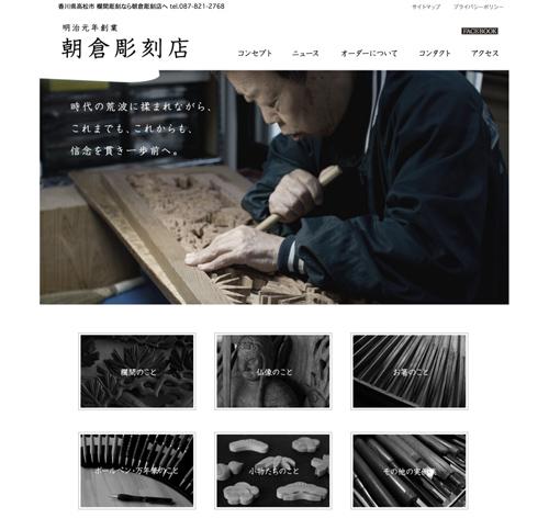 欄間彫刻/朝倉準一さんのホームページ