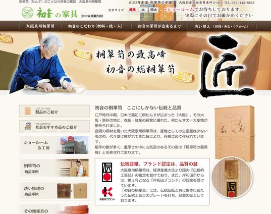 大阪泉州桐箪笥/粟田敏幸さんのホームページ