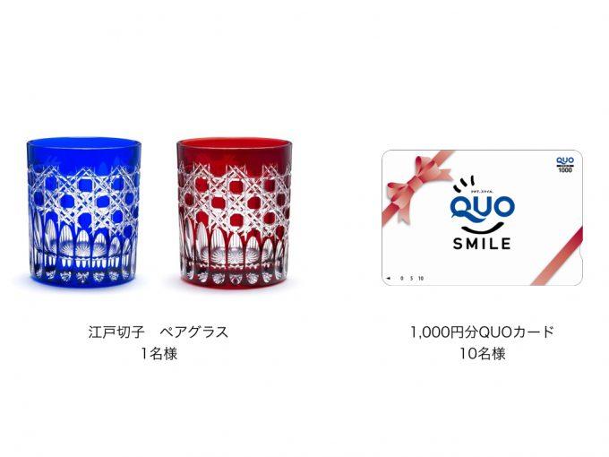 江戸切子ペアグラス 1名 QUOカード1,000円分 10名