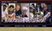 葛飾区の伝統工芸職人への弟子入り希望者募集