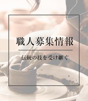 伝統工芸の職人求人募集情報