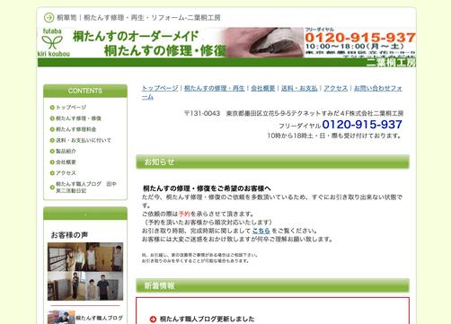 二葉桐工房のホームページ