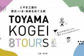 富山の伝統工芸を巡る8つのツアーが募集開始!