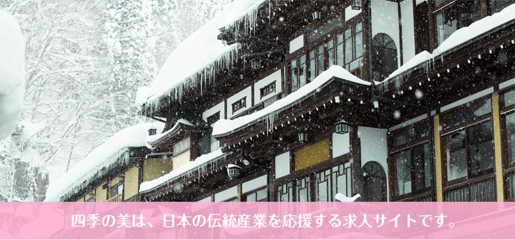 四季の美は、日本の伝統産業を応援する求人サイトです。