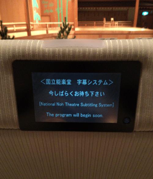 国立能楽堂字幕システム