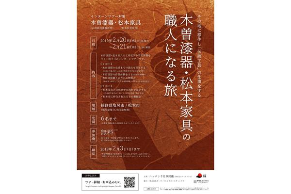 ニッポン手仕事図鑑インターン募集ポスター