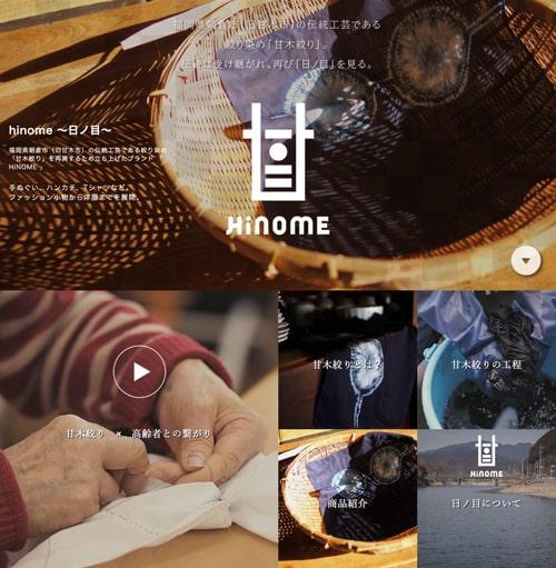 hinome(日ノ目)公式サイトの画像