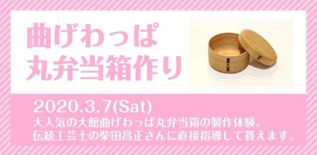 柴田慶信商店の曲げわっぱ丸弁当箱作り体験ワークショップ