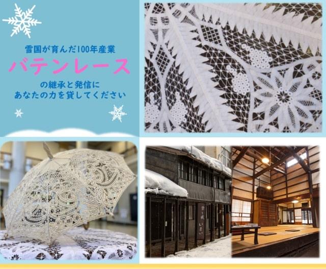 バテンレースの継承と発信|新潟県上越市の地域おこし協力隊求人募集情報の画像