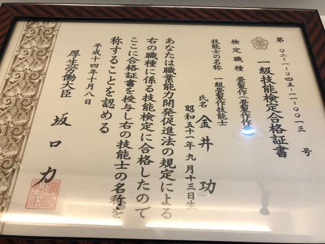株式会社金井畳店の求人募集情報の画像3