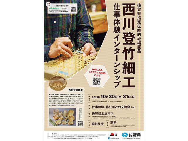 西川登竹細工仕事体験インターンシップ参加者募集|ニッポン手仕事図鑑の求人募集情報